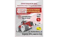 ИНТЕРАГРОМАШ 2018 г. Ростов-на-Дону