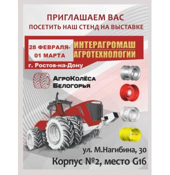 2018 INTERAGROMASH in Rostov-on-don