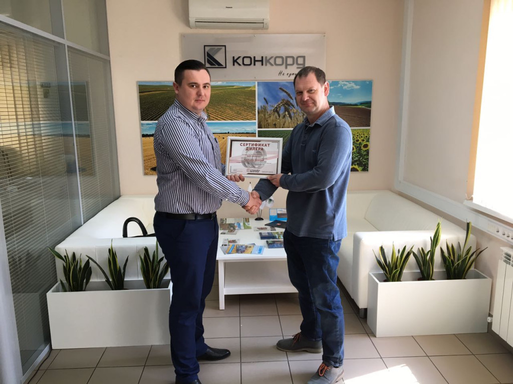 Certificate of the company 'Konkord'