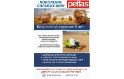 Mirovaiy technology